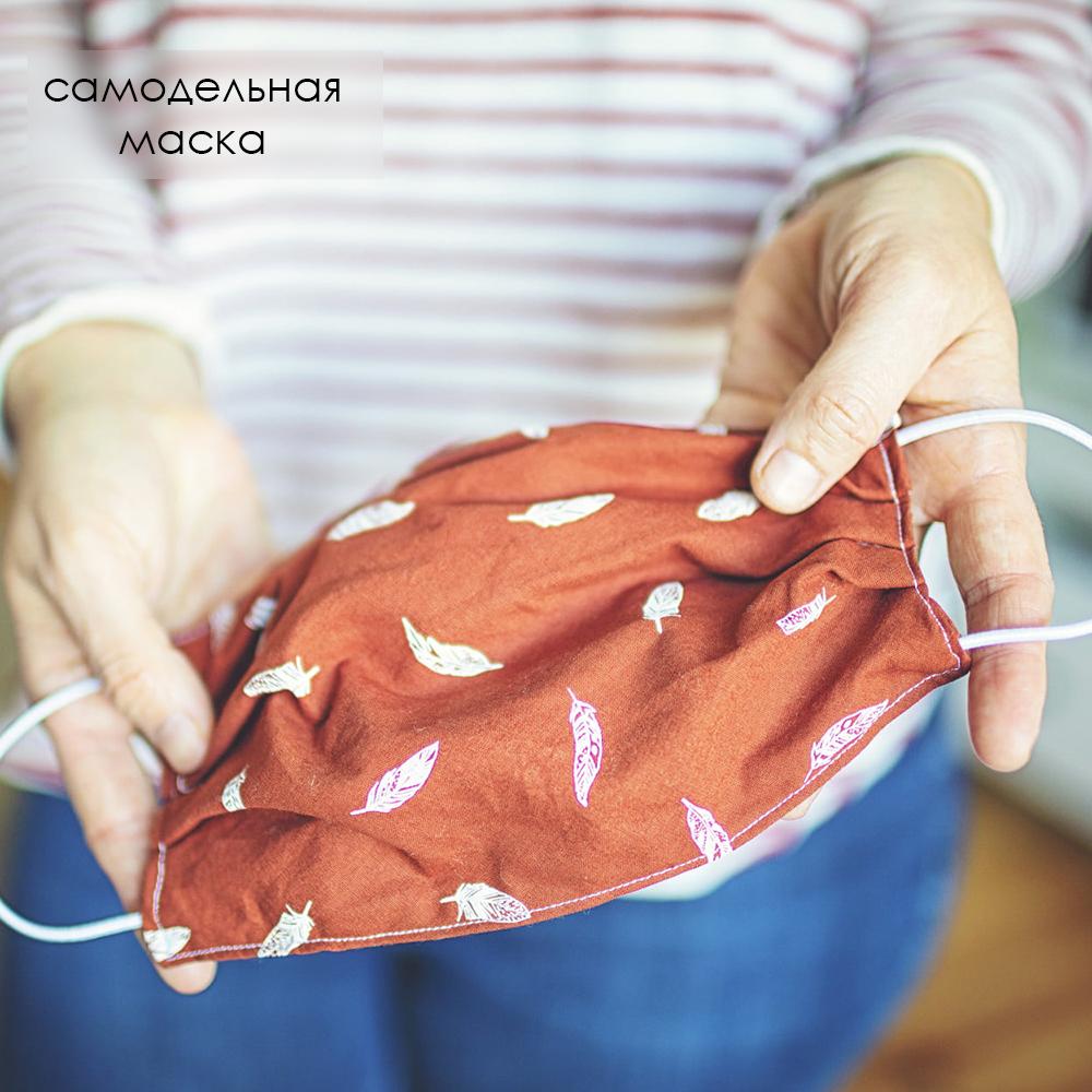 маска текстильная